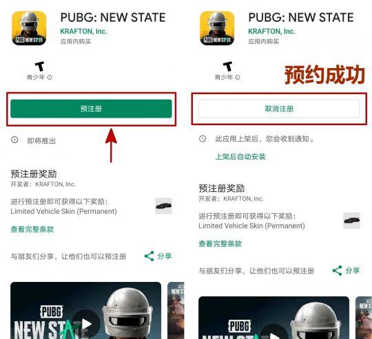《绝地求生》新手游《PUBG:NEW STATE》安卓预约教程,送限定跑车皮肤 图片2