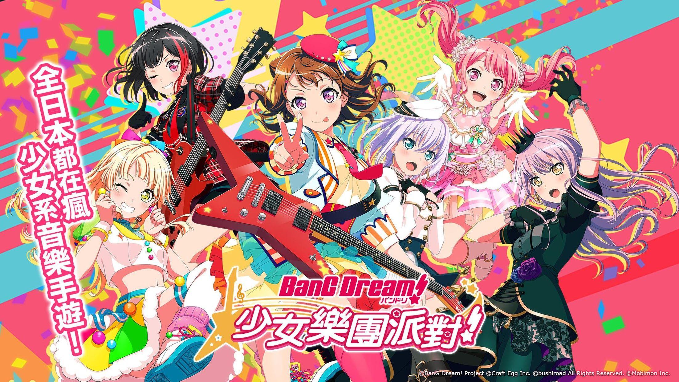 BanG Dream!少女乐团派对!(台服) 游戏截图1
