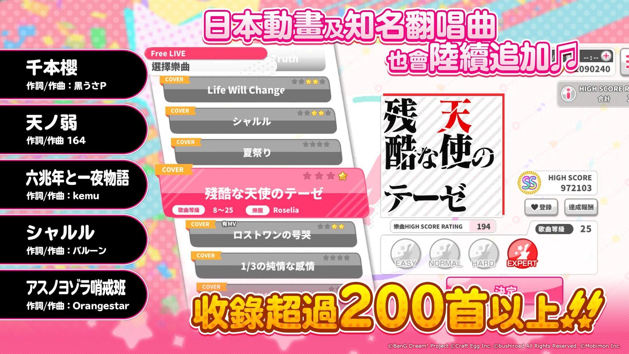 BanG Dream!少女乐团派对!(台服) 游戏截图2