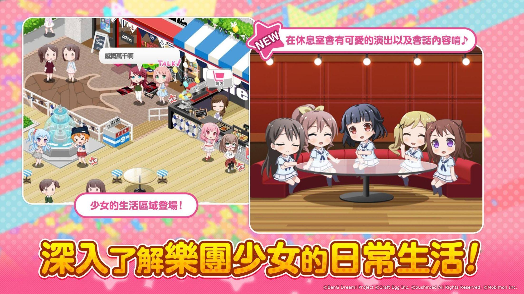 BanG Dream!少女乐团派对!(台服) 游戏截图5