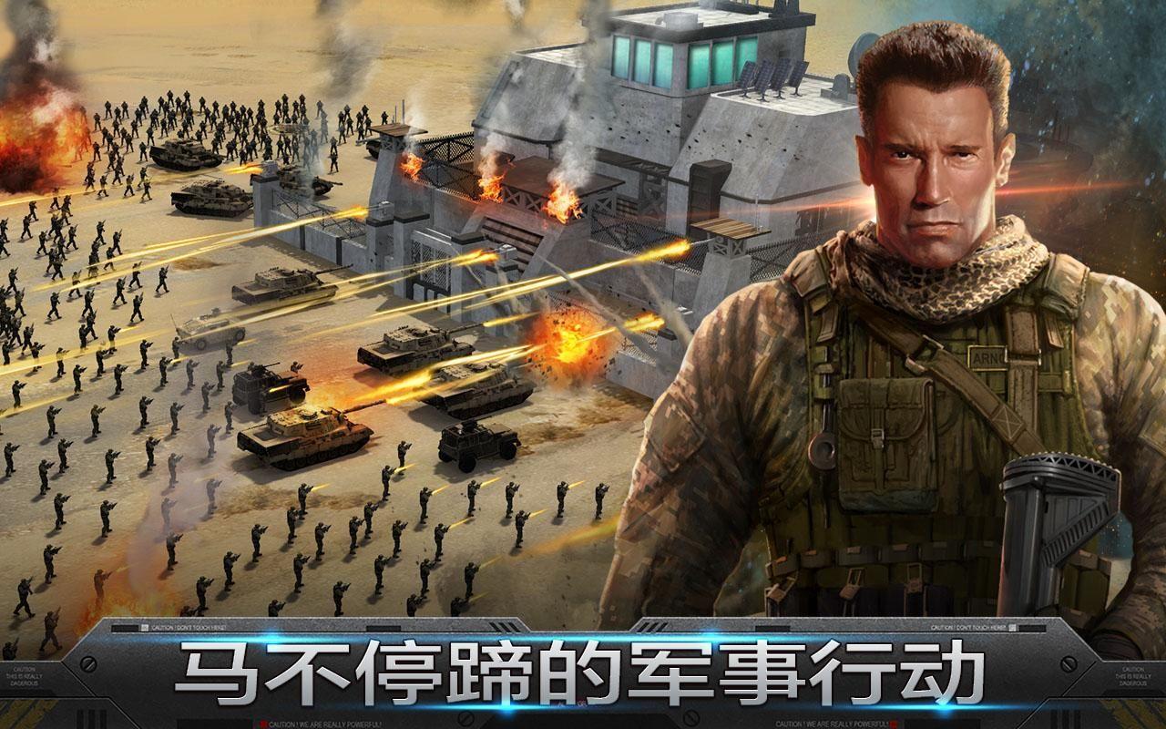 雷霆天下 (Mobile Strike) 游戏截图1