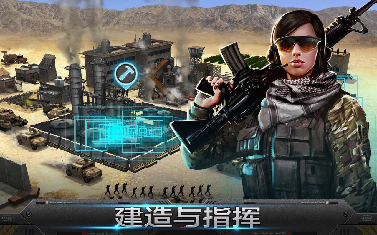 雷霆天下 (Mobile Strike) 游戏截图2