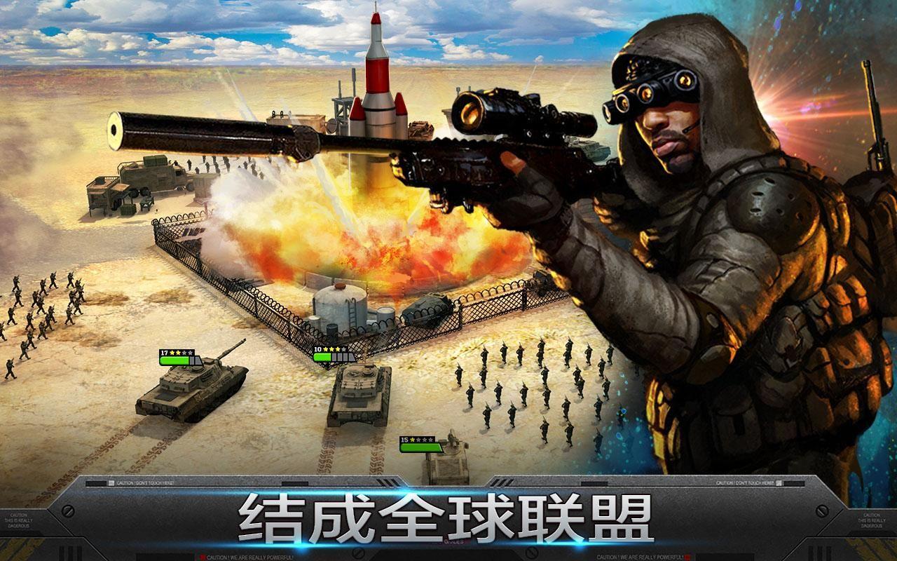 雷霆天下 (Mobile Strike) 游戏截图4