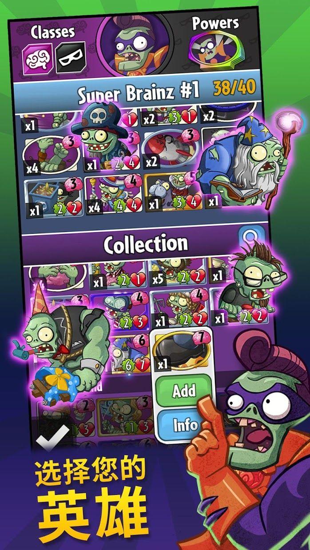 植物大战僵尸:英雄 游戏截图2