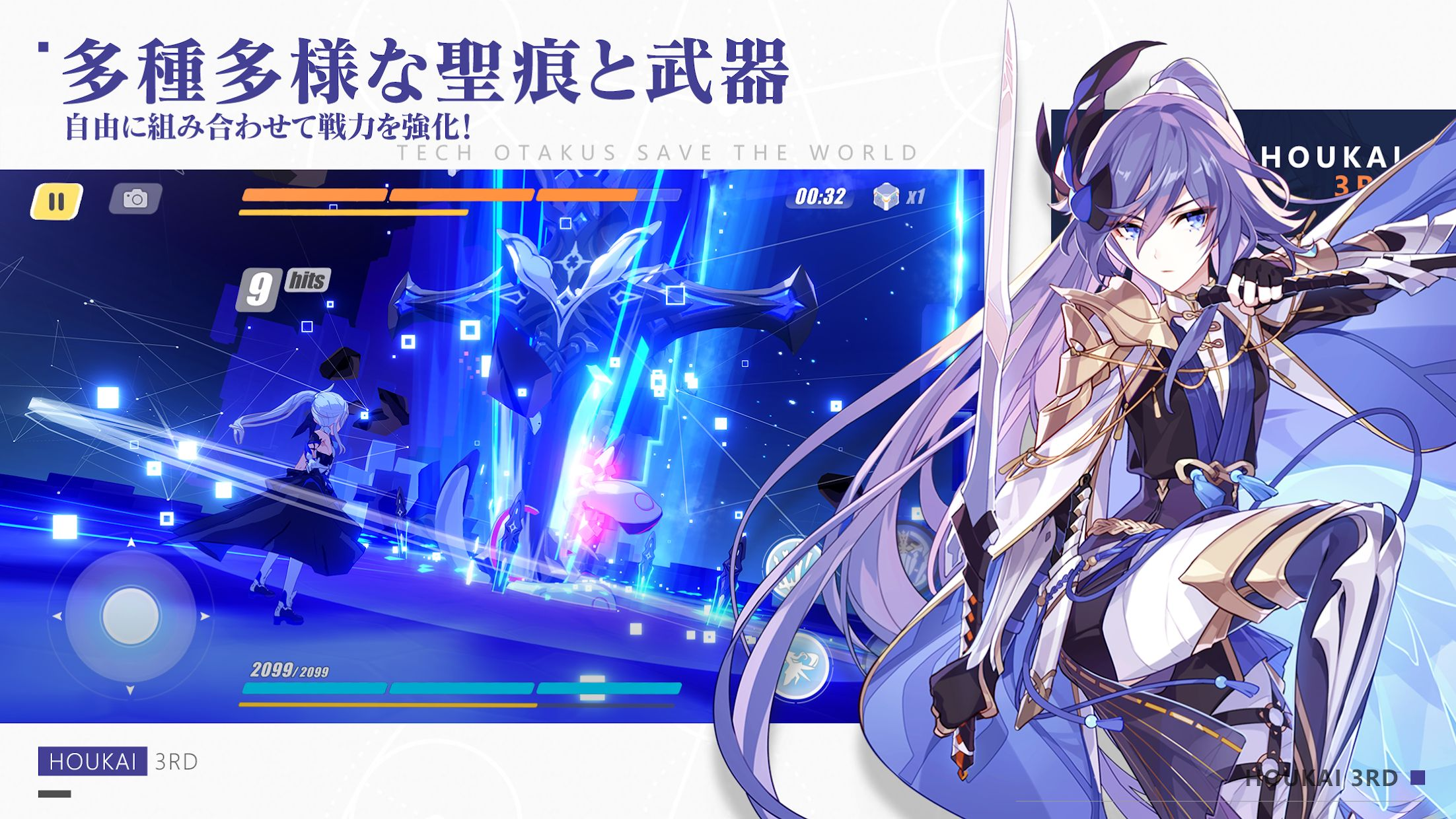崩坏3rd(日服) 游戏截图3