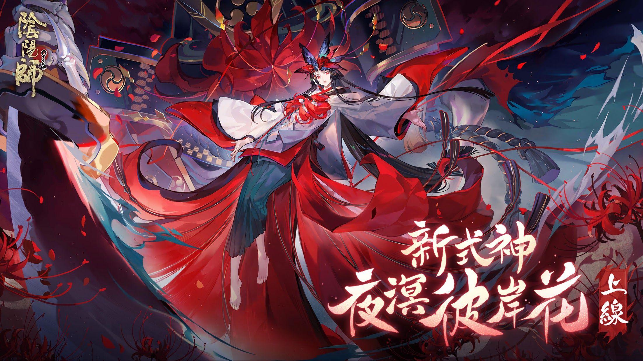 阴阳师(日服) 游戏截图1