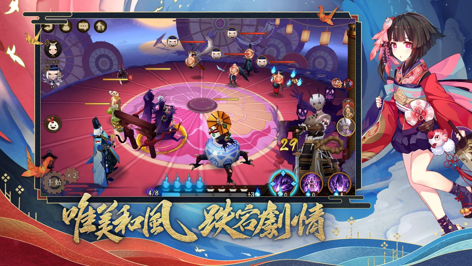 阴阳师(日服) 游戏截图3