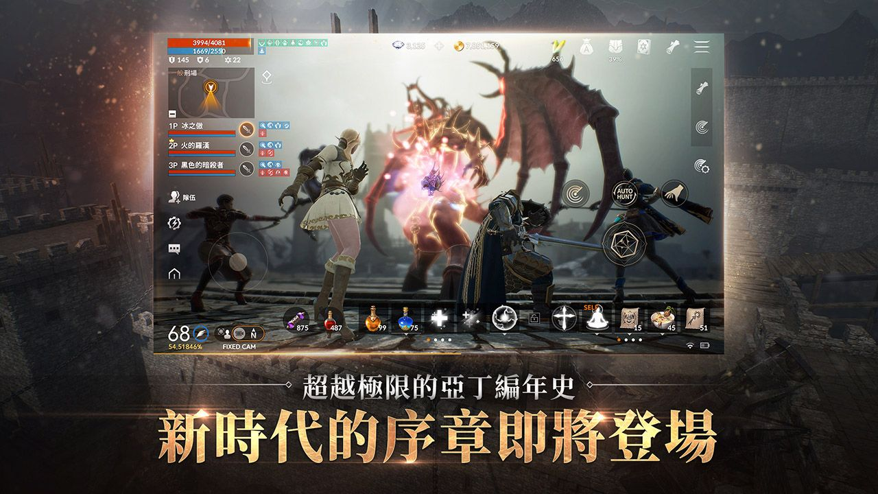 天堂2M(台服) 游戏截图3
