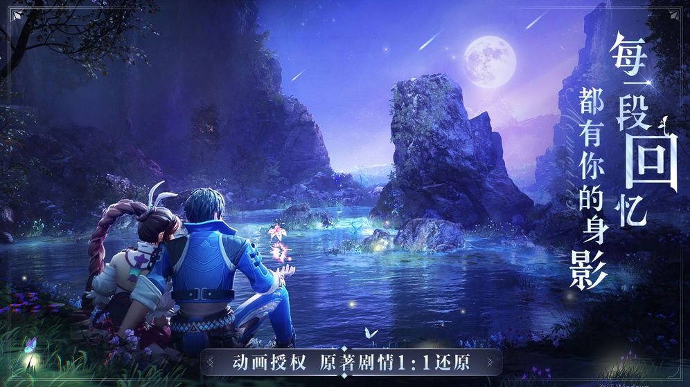 斗罗大陆:魂师对决 游戏截图5