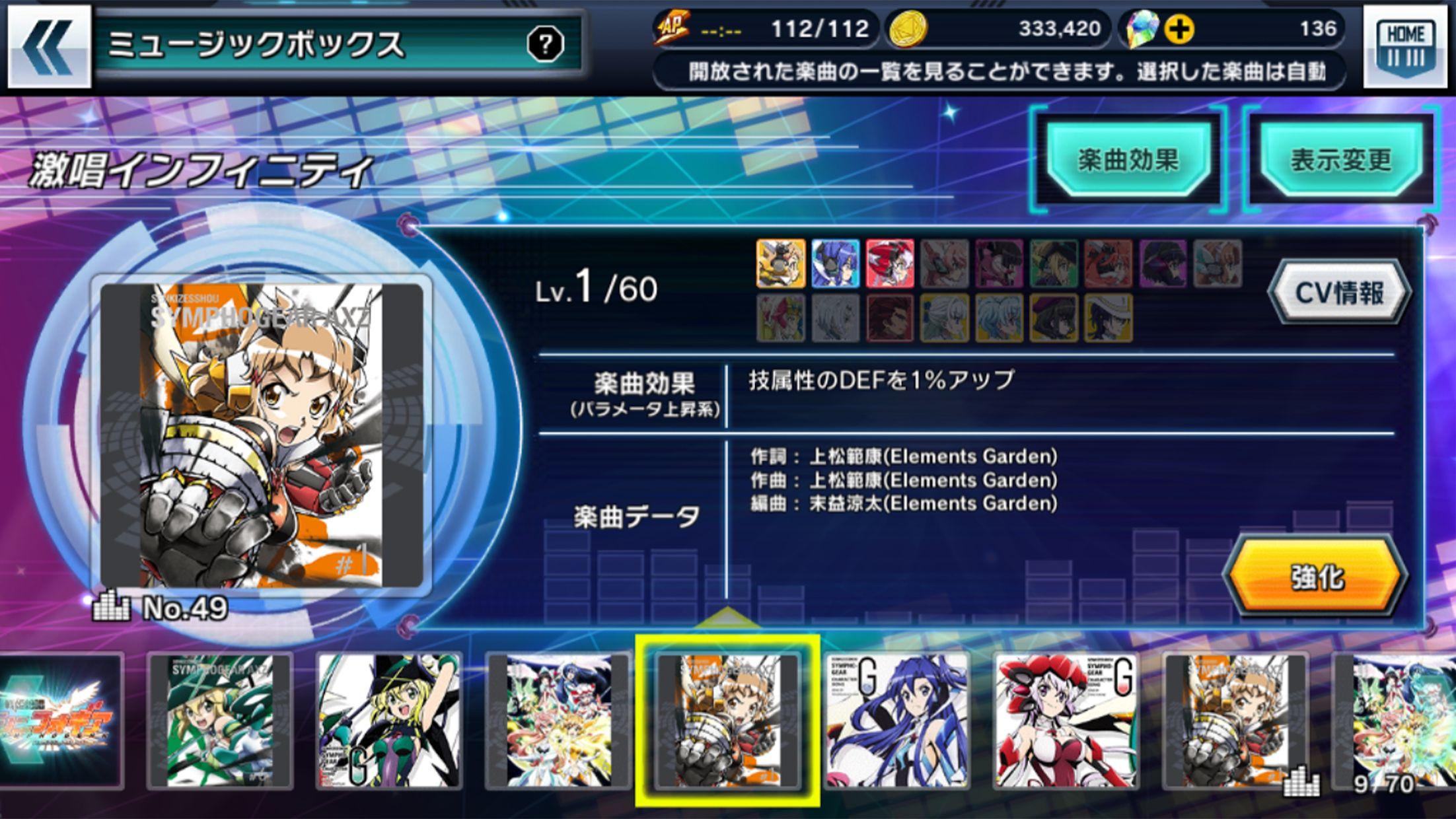 战姬绝唱 Symphogear XD UNLIMITED(日服) 游戏截图5
