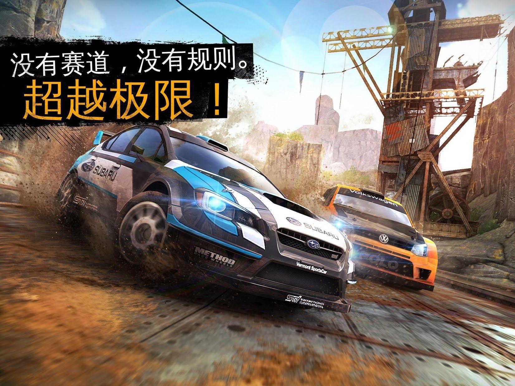 狂野飙车:极限越野 游戏截图1
