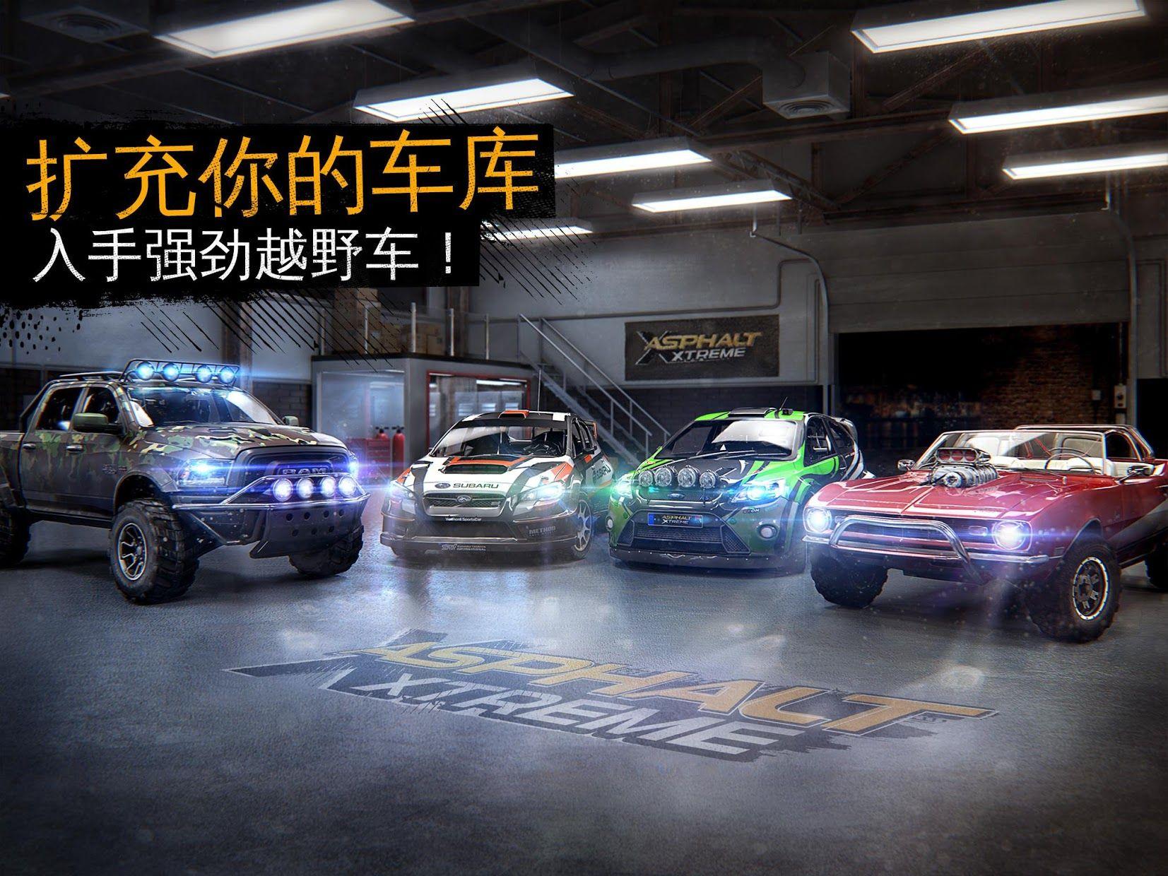狂野飙车:极限越野 游戏截图3