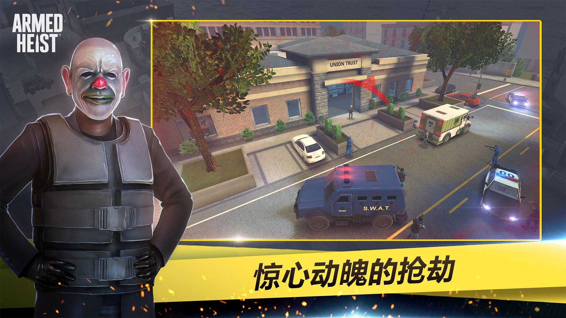 武装掠夺 游戏截图1