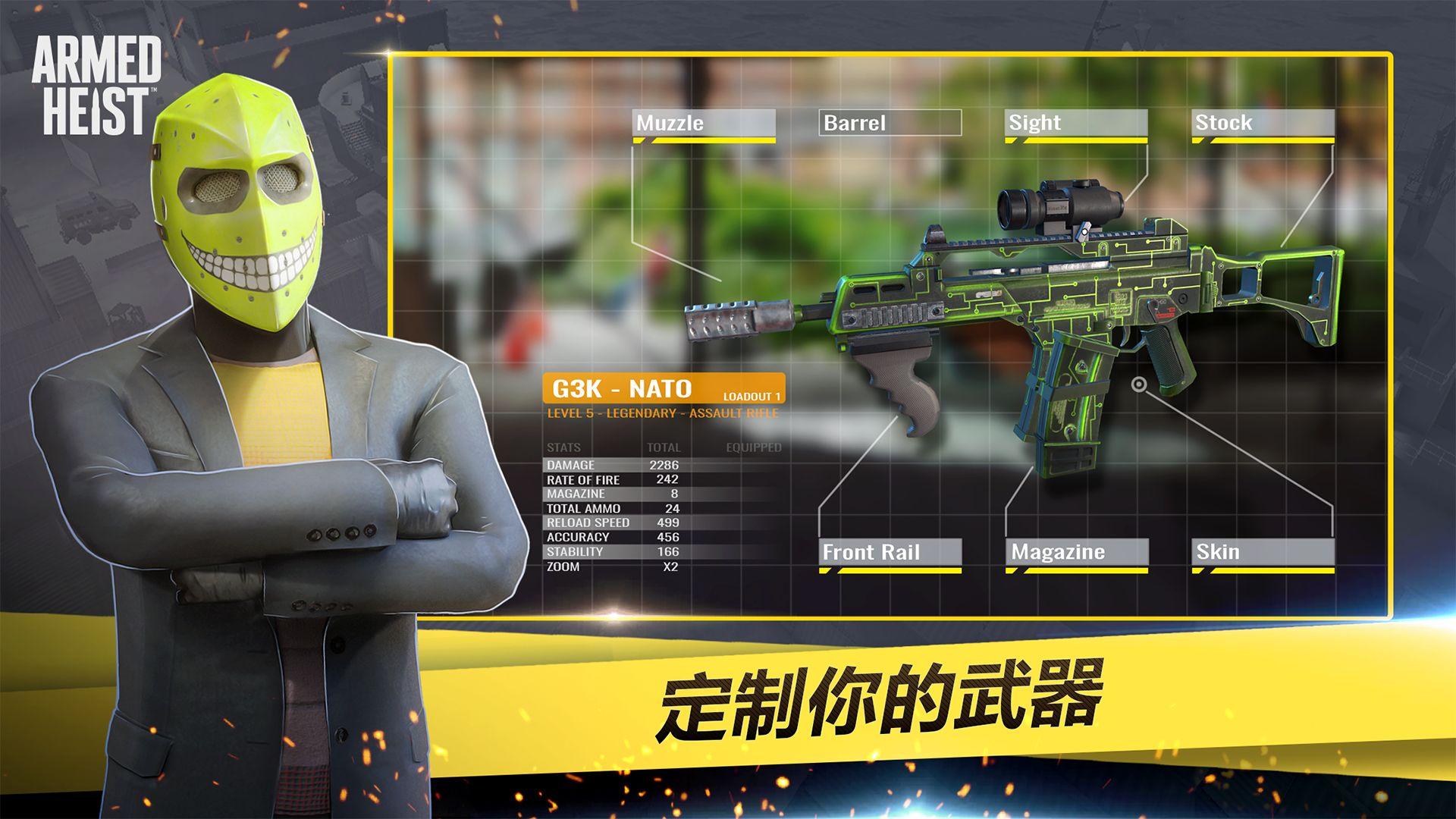 武装掠夺 游戏截图3
