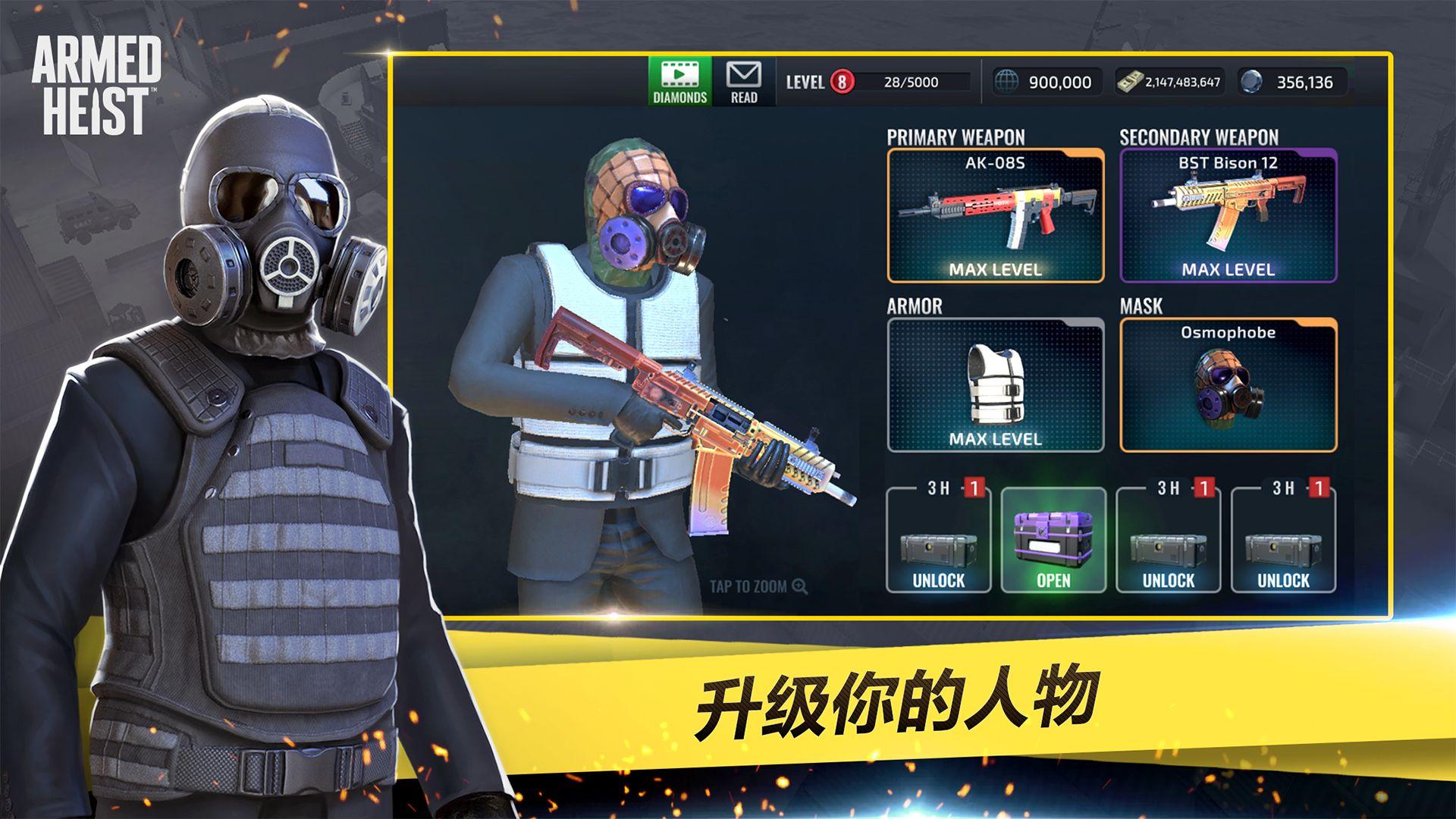武装掠夺 游戏截图5