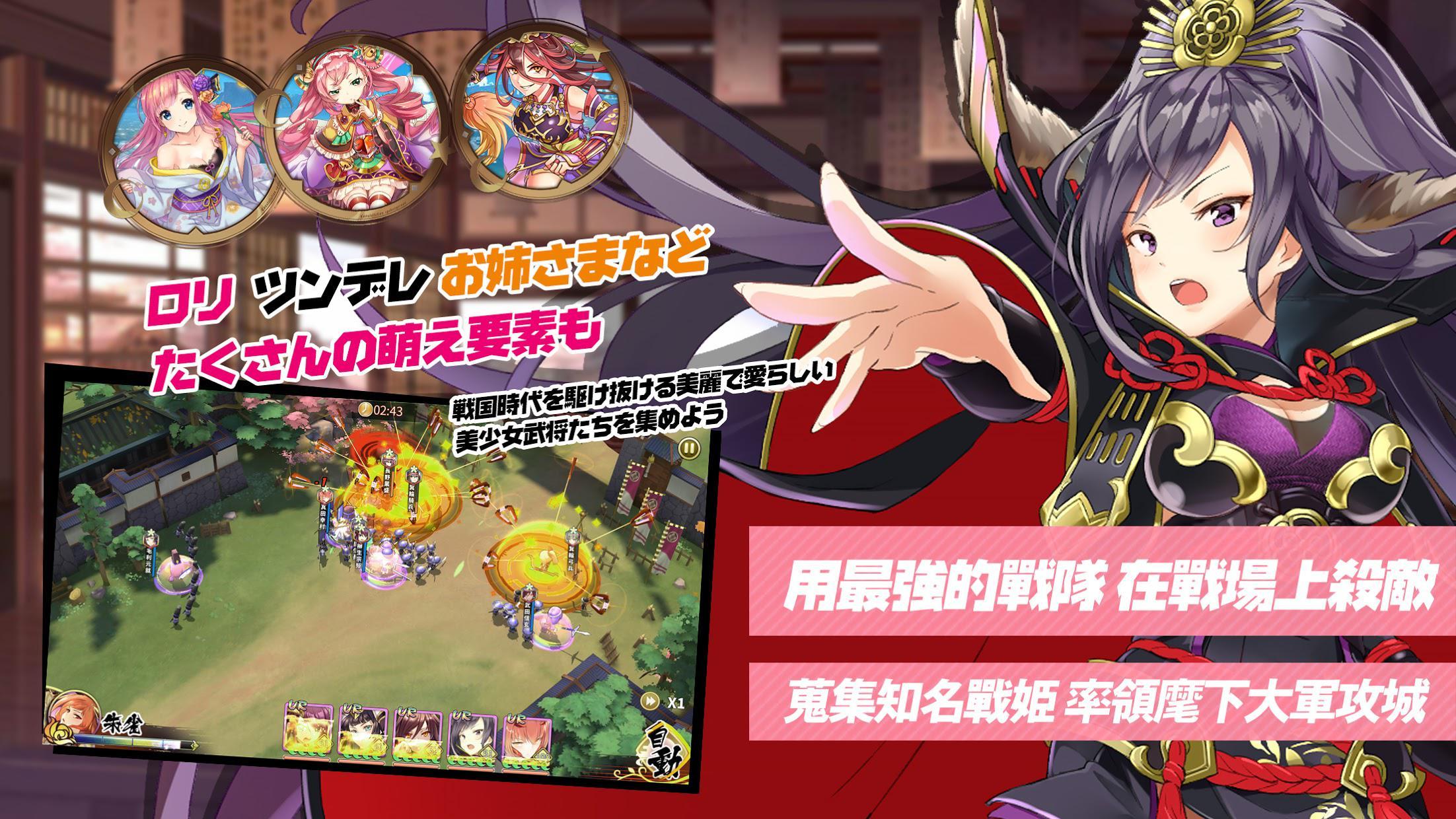 姬武将:战国乱舞 游戏截图2