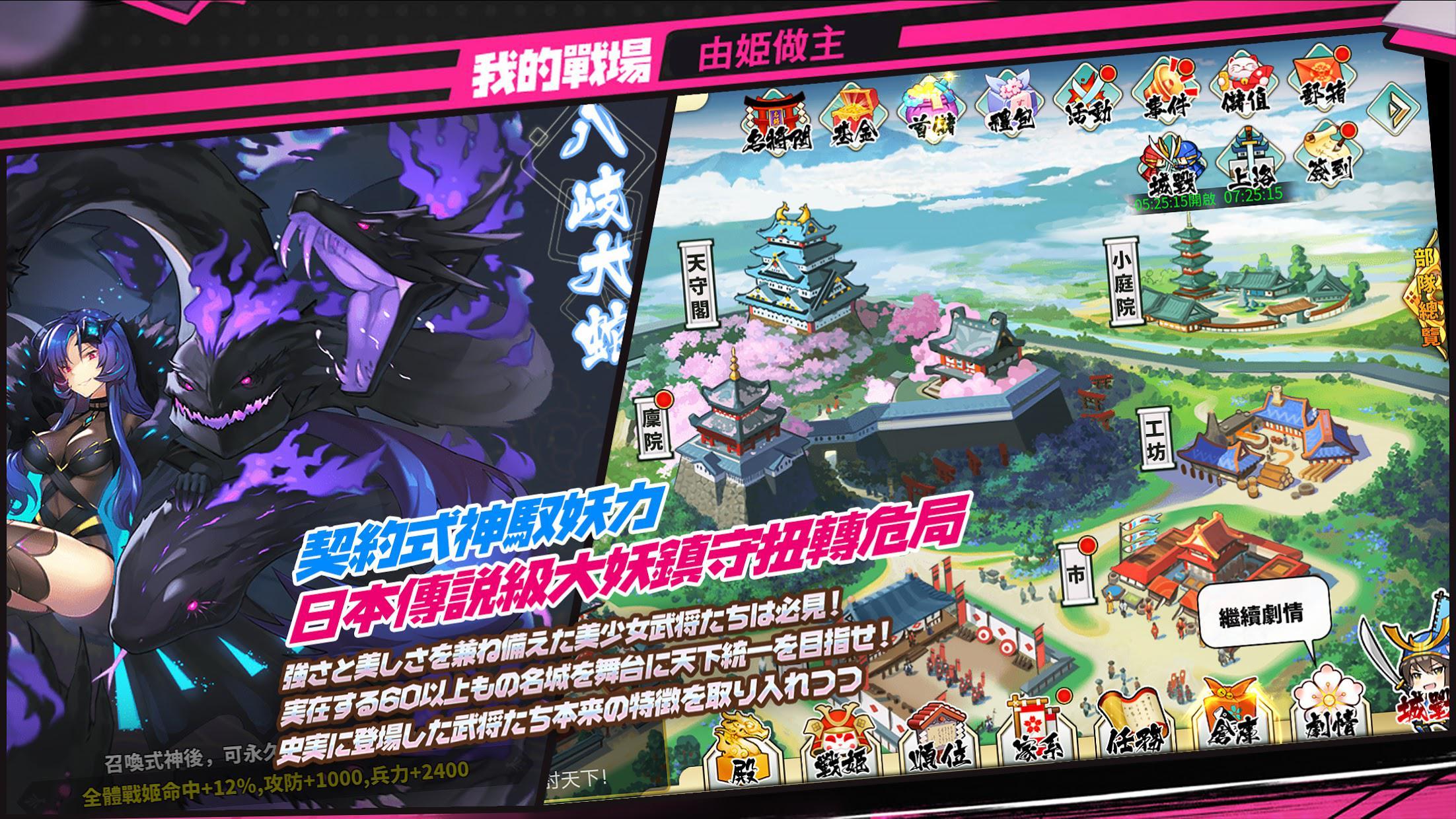 姬武将:战国乱舞 游戏截图5