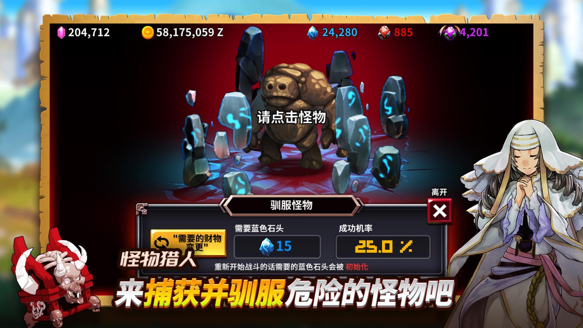 被诅咒的箱子勇士 游戏截图4