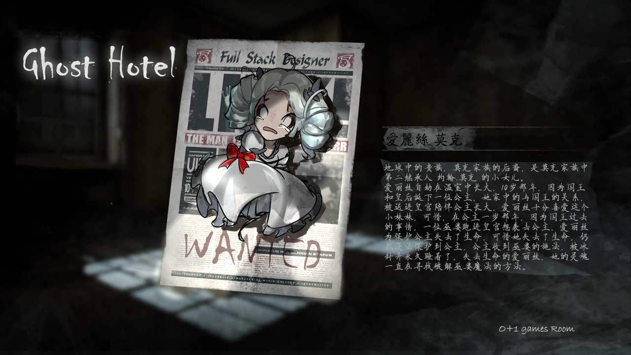 Ghost Hotel 游戏截图2