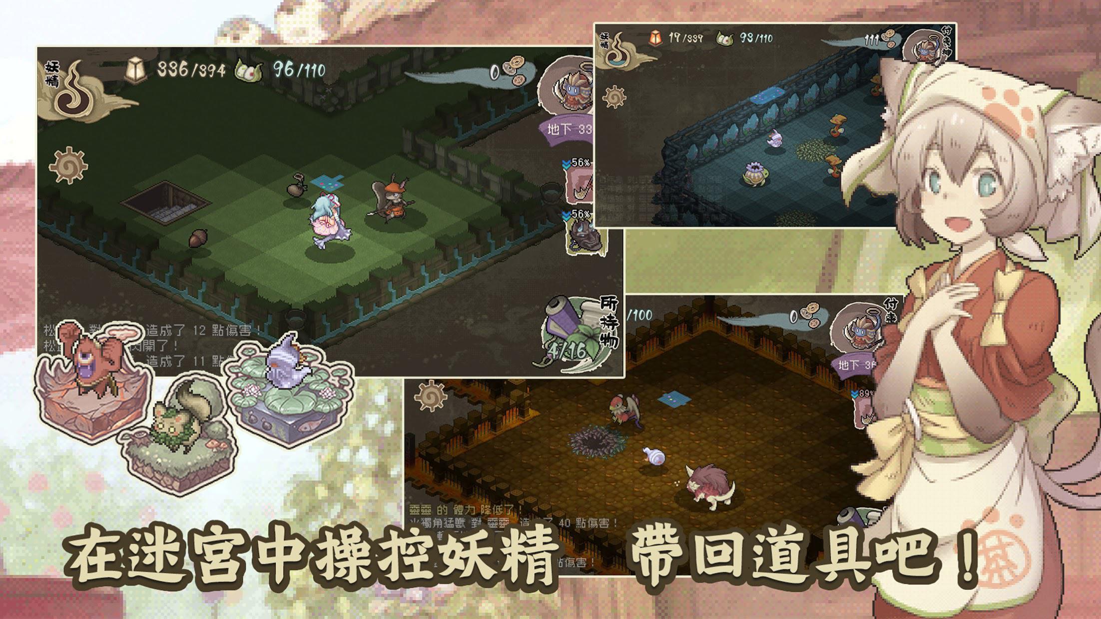 妖精幻想乡 游戏截图1