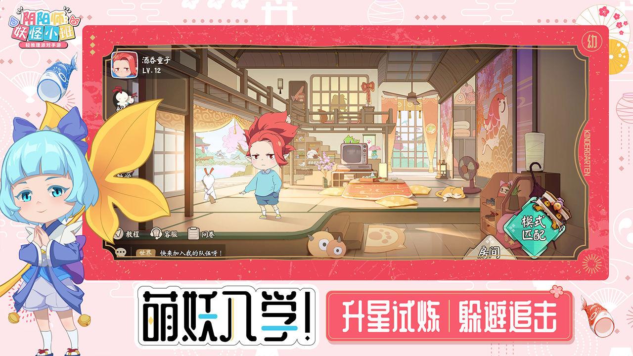 阴阳师:妖怪小班 游戏截图3
