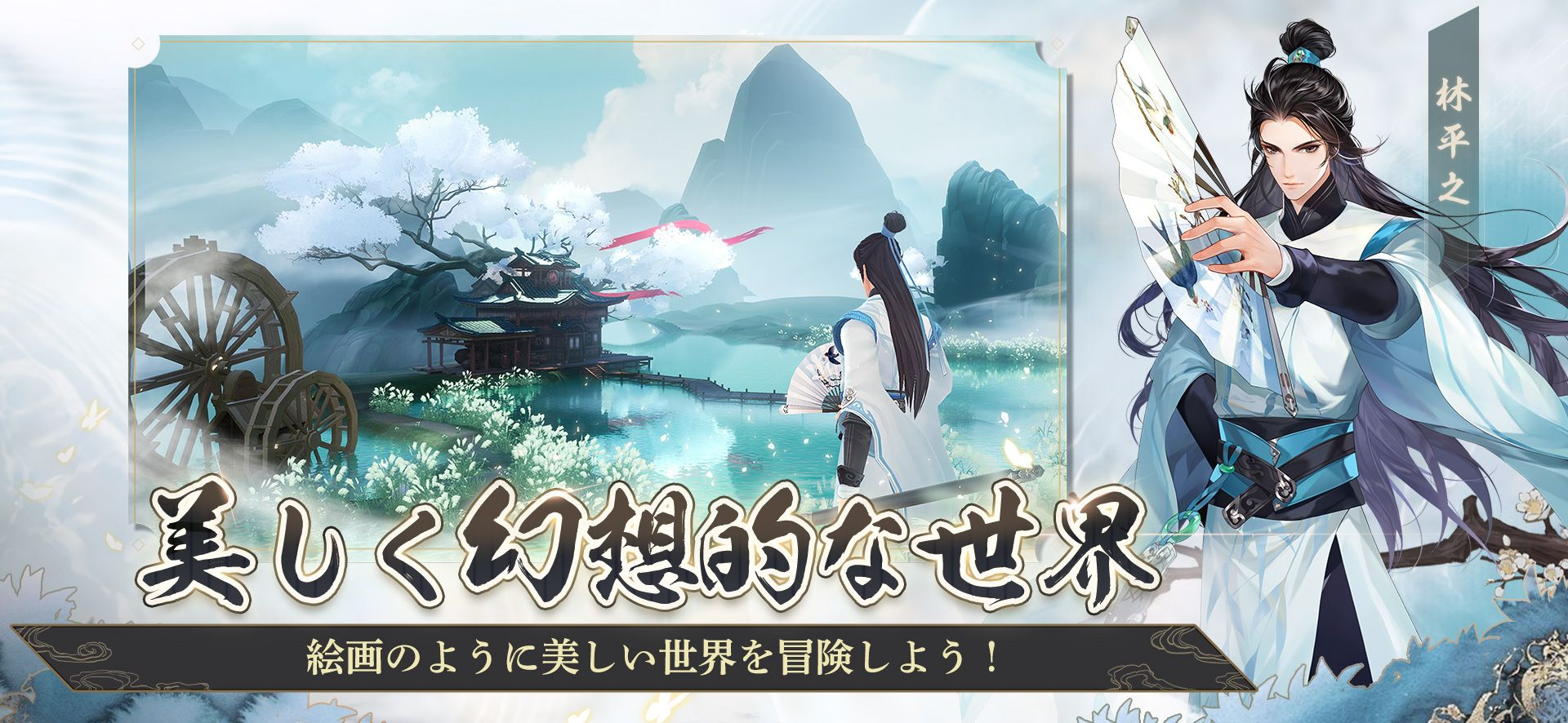 笑傲江湖(日服) 游戏截图2