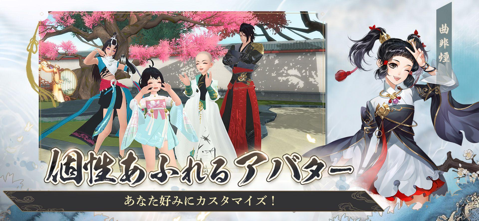 笑傲江湖(日服) 游戏截图4