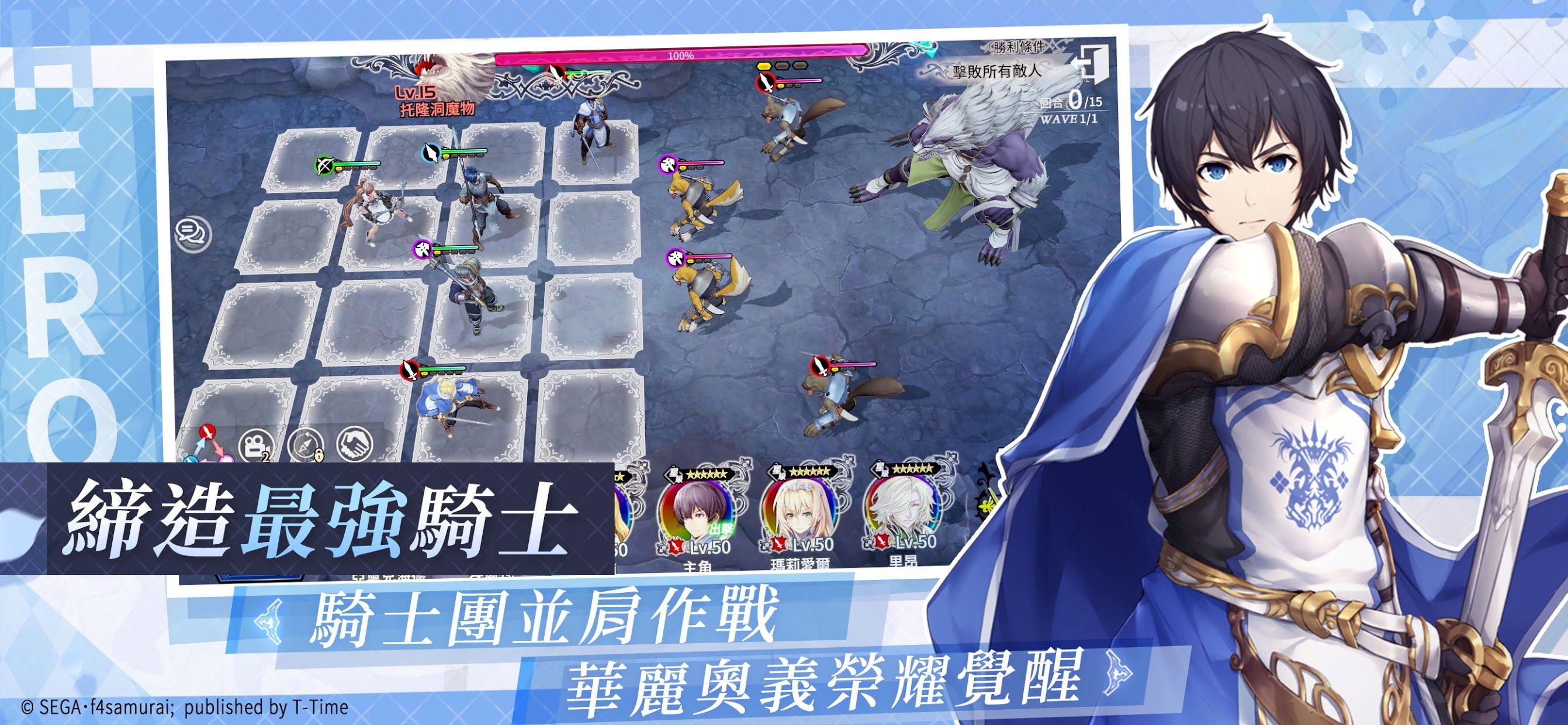 苍之骑士团R(台服) 游戏截图4