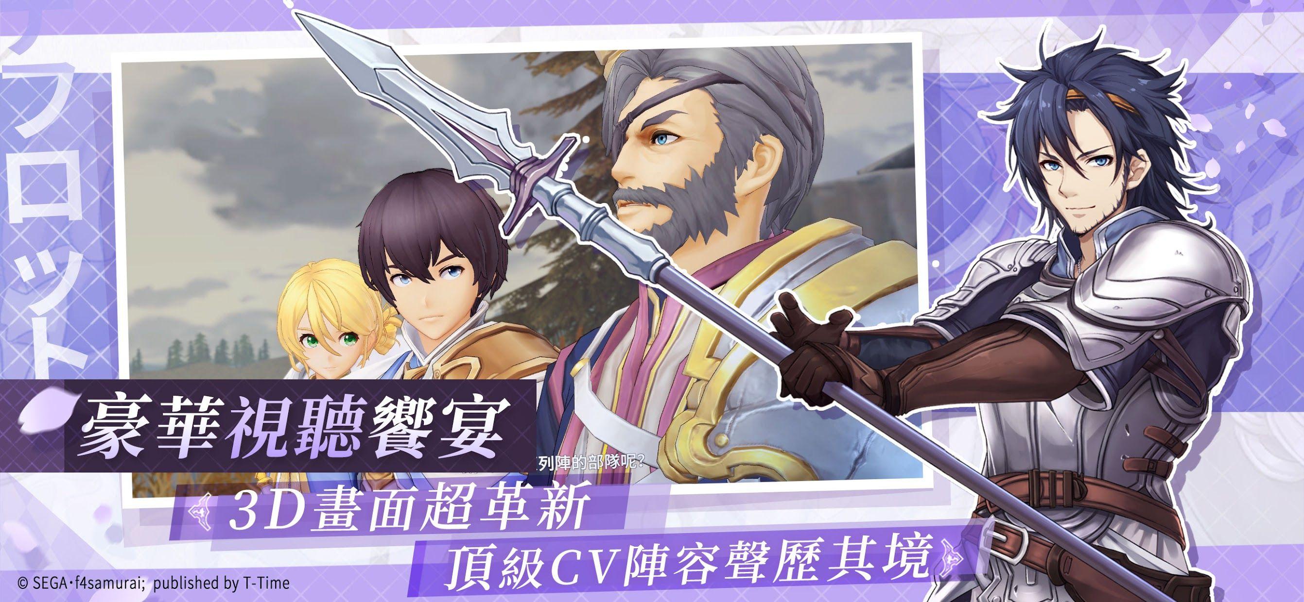 苍之骑士团R(台服) 游戏截图5