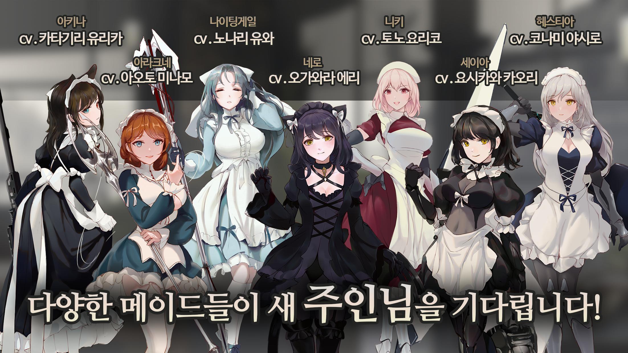 Maid Master 游戏截图2