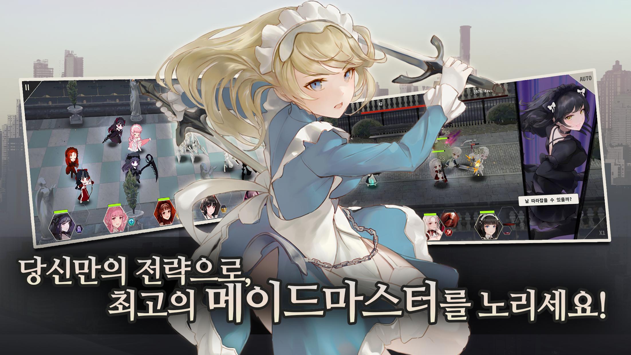 Maid Master 游戏截图3