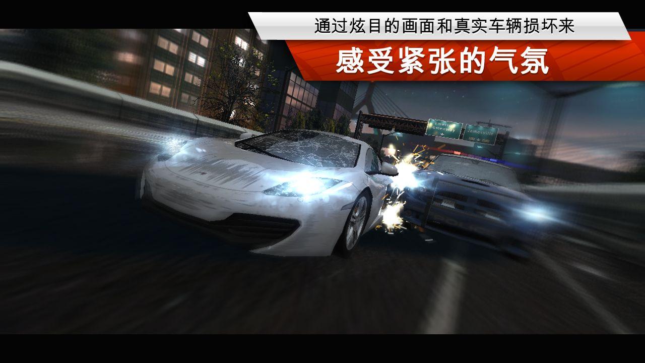 极品飞车17:最高通缉(港韩台服) 游戏截图5