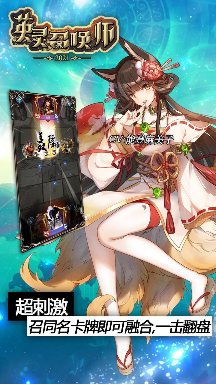 英灵召唤师(国服) 游戏截图5