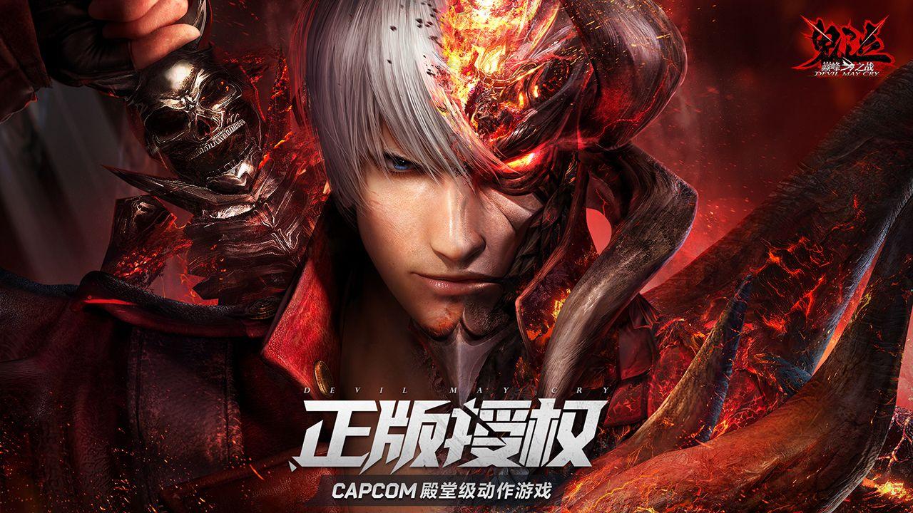 鬼泣-巅峰之战(国服) 游戏截图1