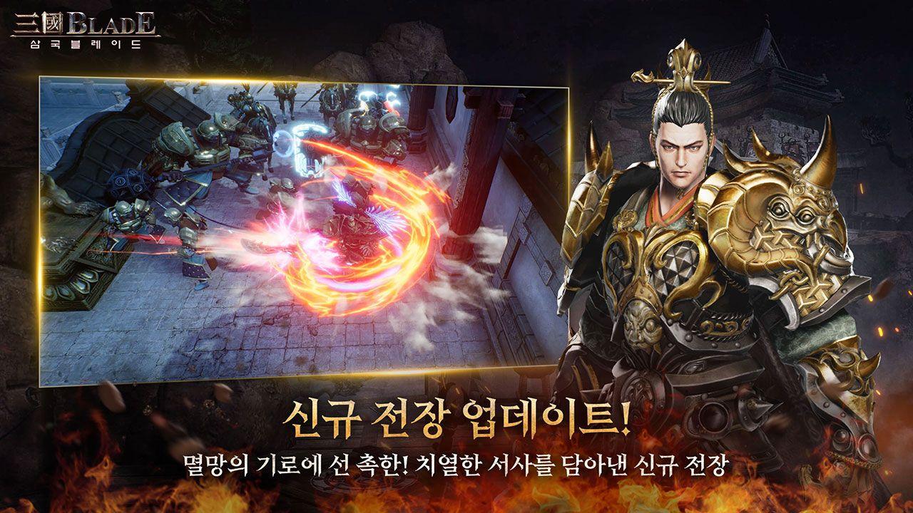 三国 Blade(韩服) 游戏截图4