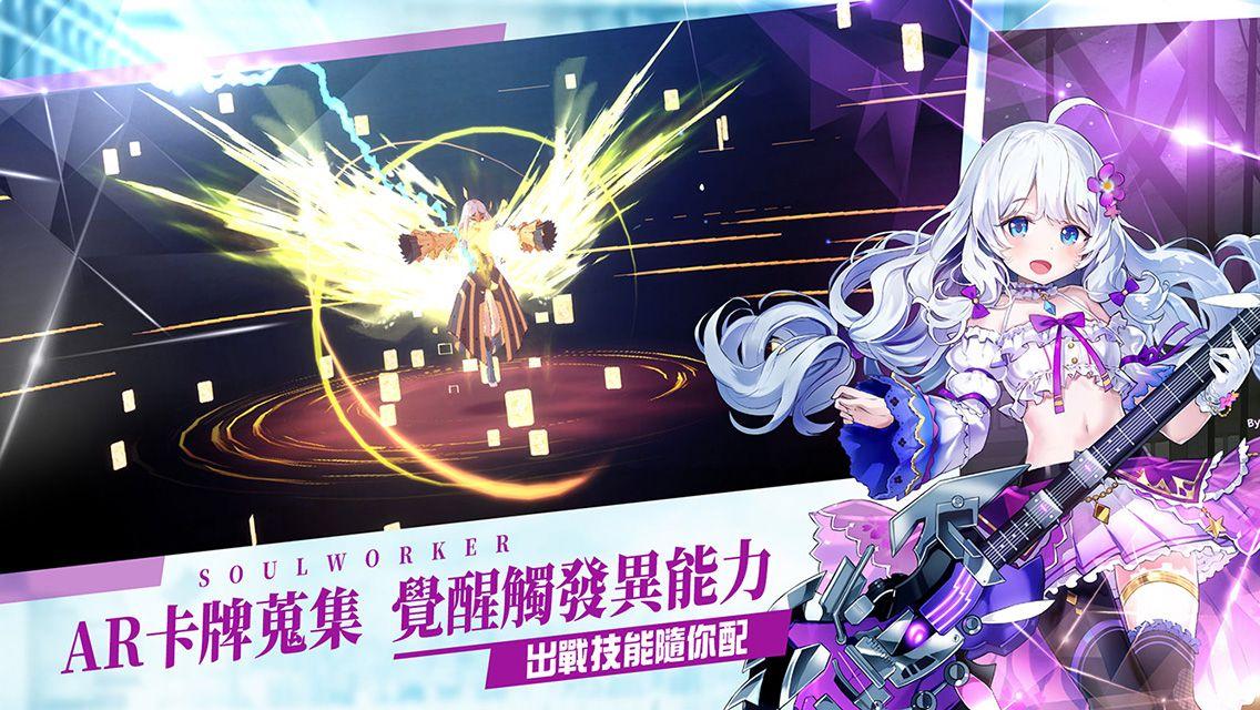 异能学园:Soulworker(台服) 游戏截图4