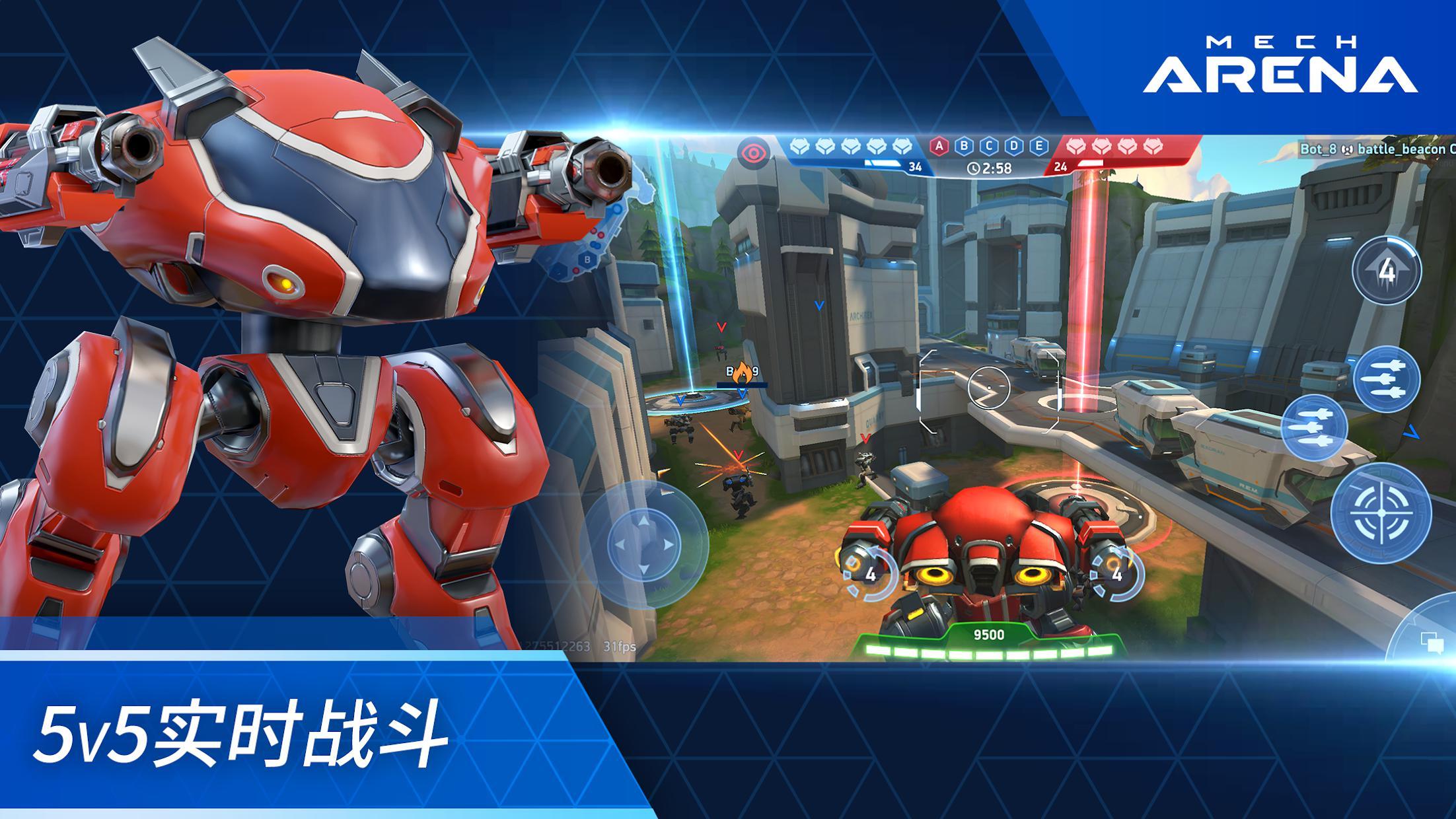 机甲竞技场:机械对决 游戏截图2