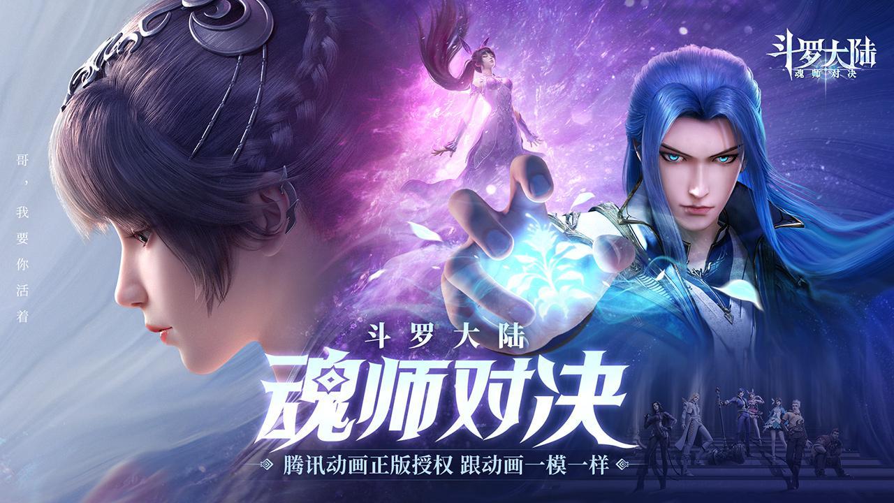 斗罗大陆:魂师对决 游戏截图1