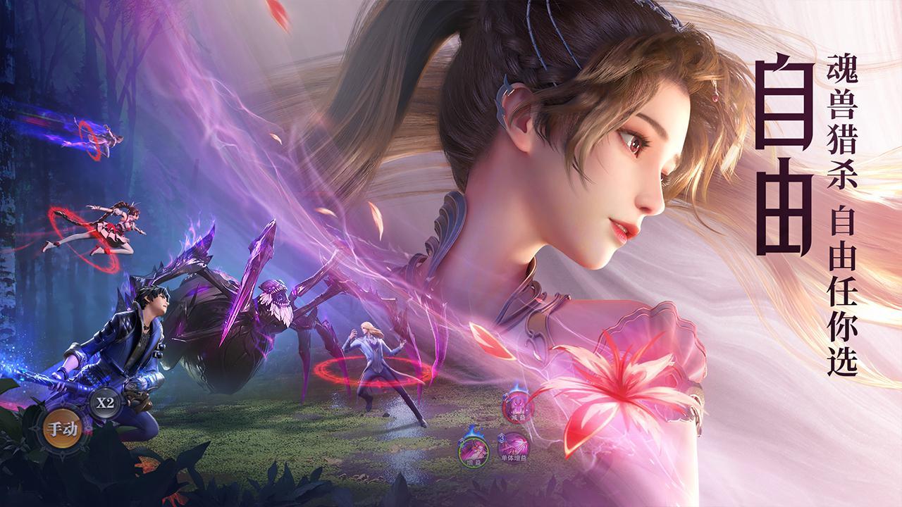 斗罗大陆:魂师对决 游戏截图3