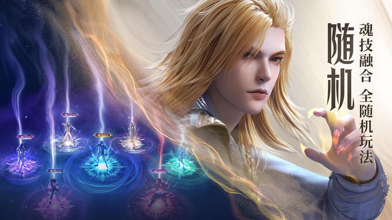 斗罗大陆:魂师对决 游戏截图4