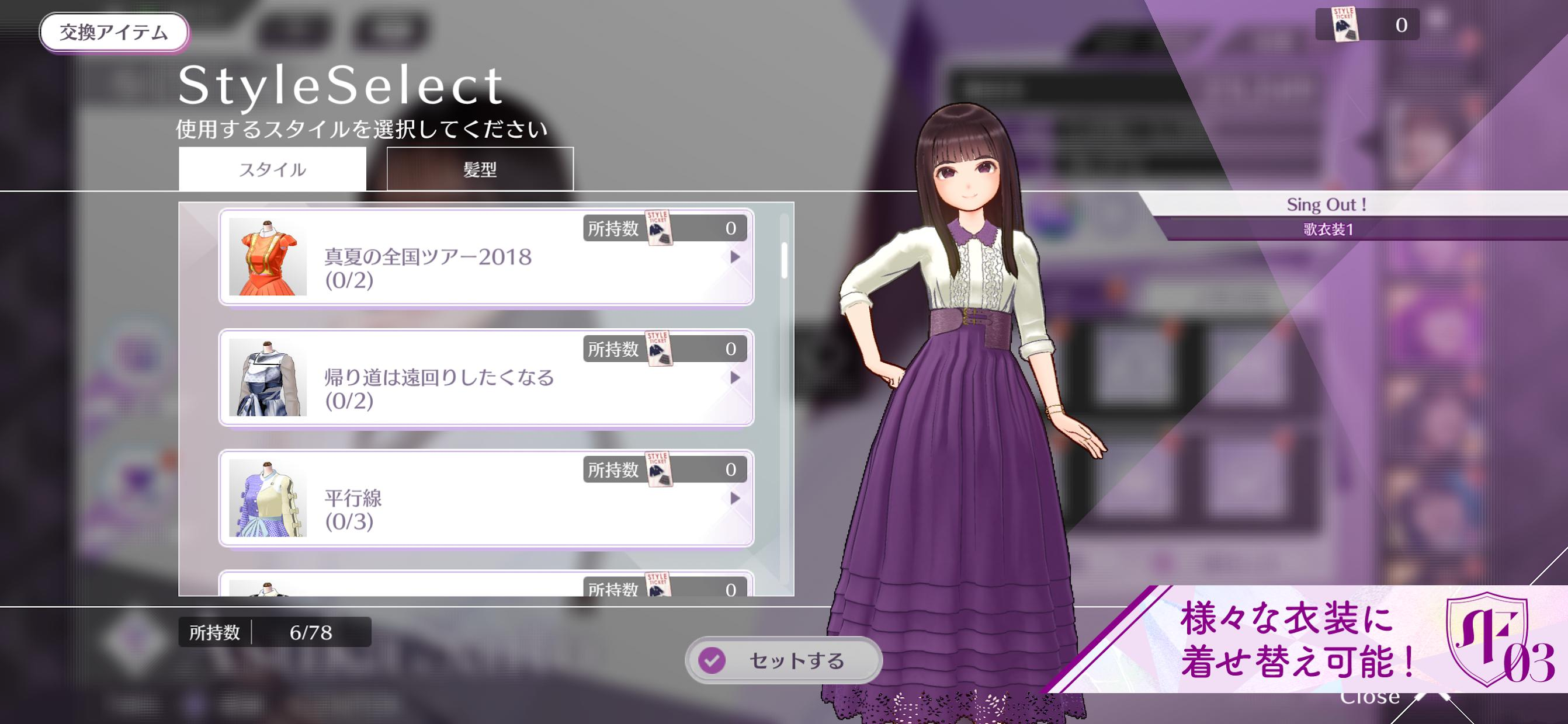 乃木坂的分形 游戏截图3