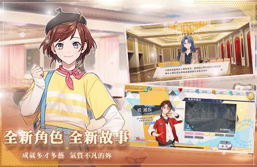 明星志愿-璀璨星恋 游戏截图4
