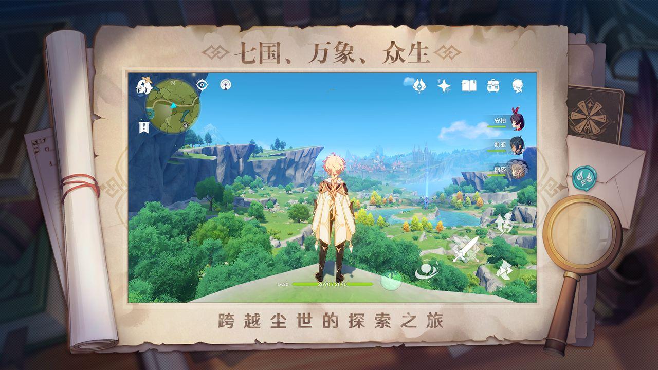 原神(国服) 游戏截图2