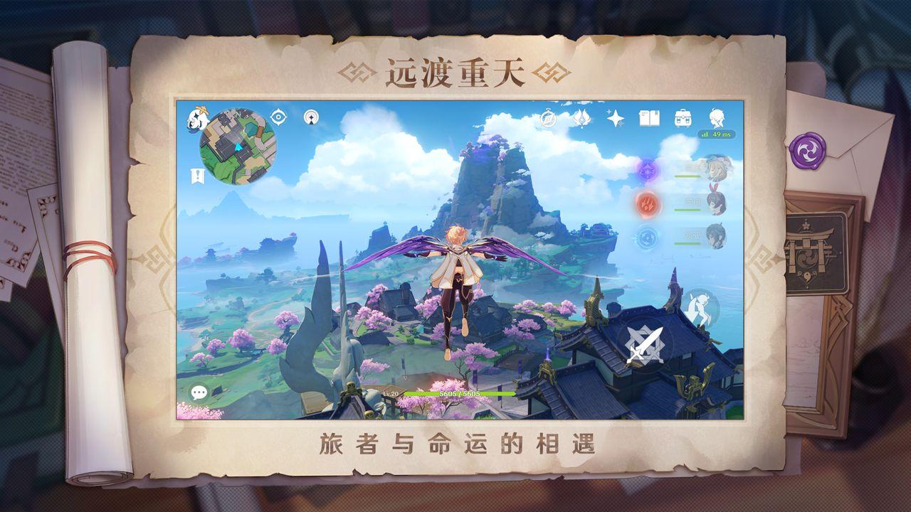 原神(国服) 游戏截图4