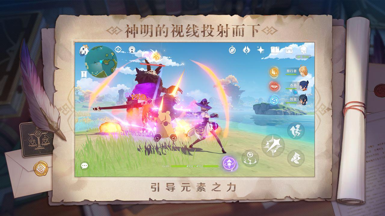 原神(国服) 游戏截图3